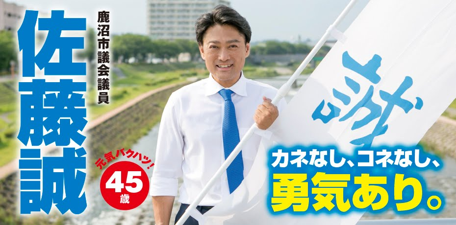 鹿沼市議会議員 佐藤誠 元気バクハツ45歳 カネなし、コネなし、勇気あり。